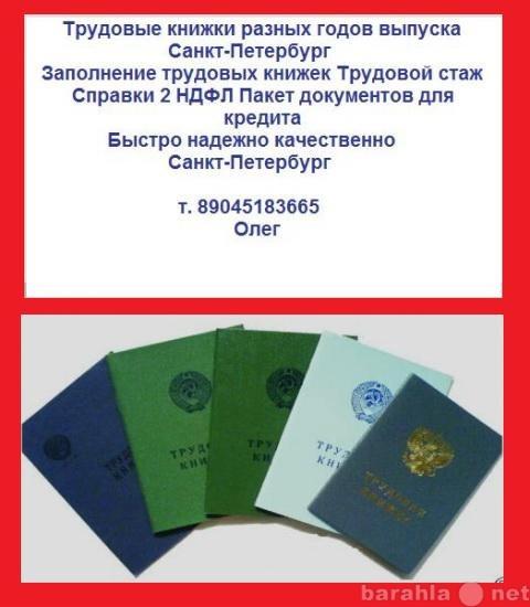 Продам Купить 2 НДФЛ в СПб