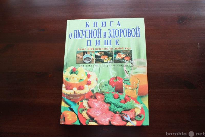 """Продам: Книга """"о вкусной и здоровой пище&am"""
