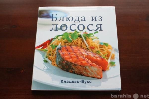 """Продам: Книа рецептов """"Блюда из лосося&quot"""