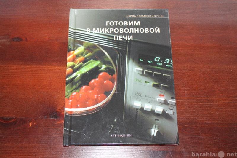 """Продам: Книга """"Готовим в микроволновой печи"""