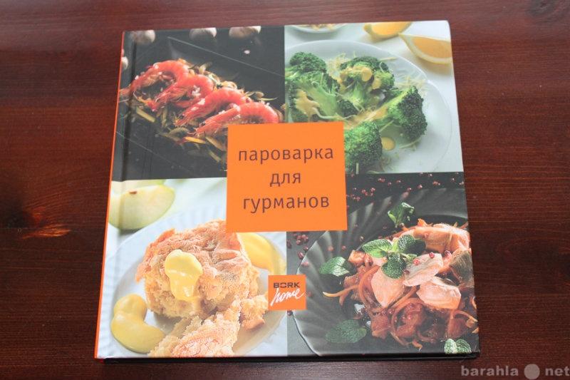 """Продам: Книга рецептов """"Пароварка для гурма"""