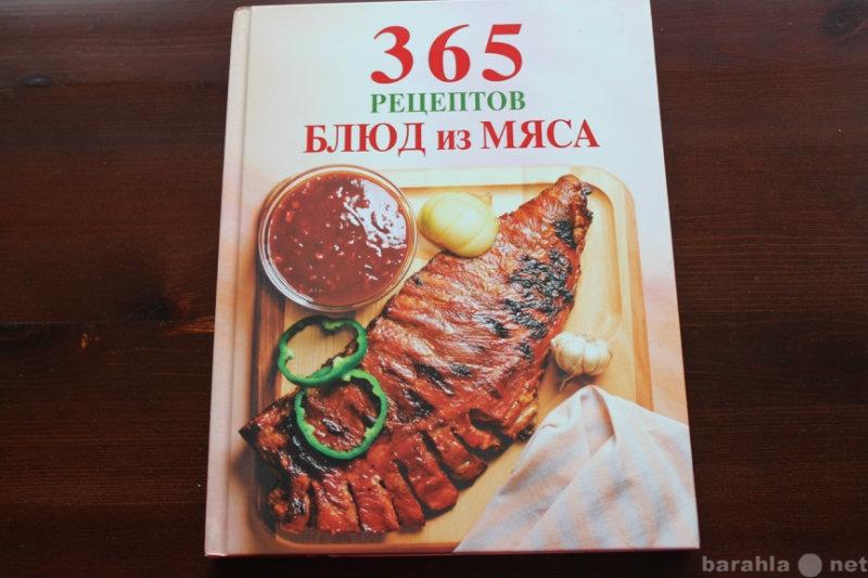 """Продам: Книга рецептов """"365 рецептов блюд и"""