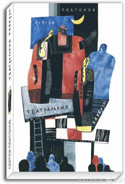 Продам Книга «ТЕАТРАЛЬНЫЕ КАВЕРЗЫ»