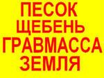 Продам ГРАВМАССА-ВАЛОМ И В МЕШКАХ!!!