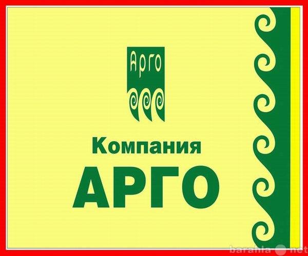 Продам Продукция Компании АРГО в Омске
