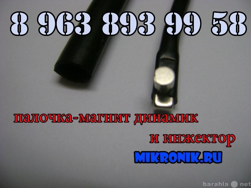 Продам БЕСПРОВОДНЫЕ МИКРОНАУШНИКИ В Новосибирск