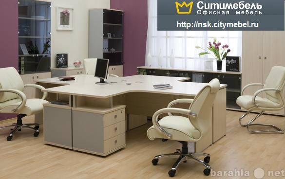 Продам офисную мебель!