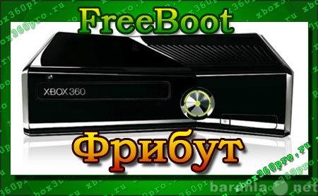 Продам: Установка Freeboot на Xbox 360