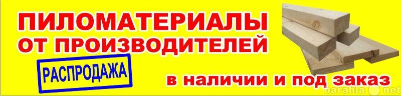 Продам: пиломатериалы (сосна)