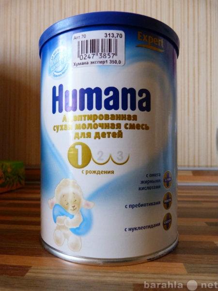 Отдам даром смесь Humana Expert-1