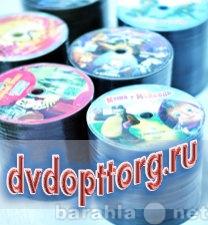 Продам DVD диски оптом и мелким оптом дешево!