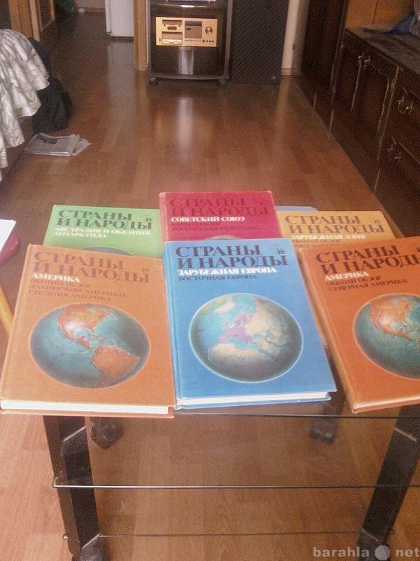 Продам Страны и народы в 20 томах