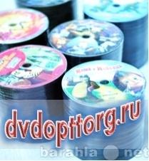 Продам CD и DVD диски оптом и мелким оптом!