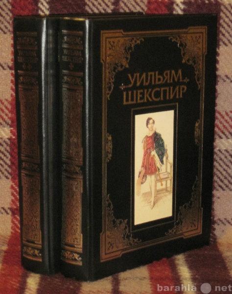 Продам Весь Шекспир в 2 томах