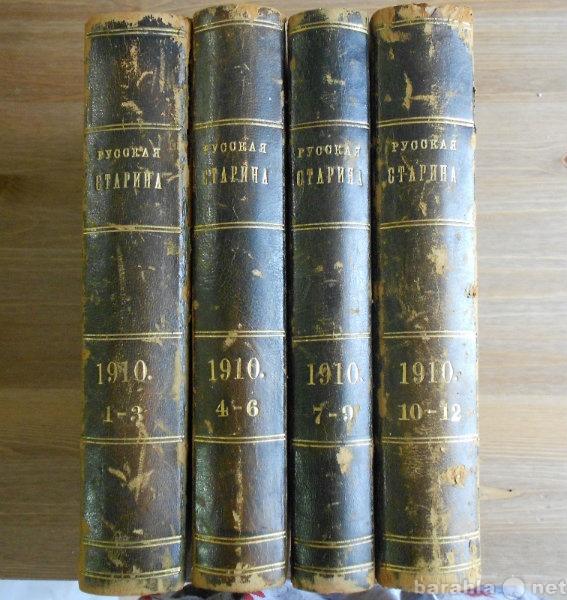 Продам Русская Старина 1910 г, том 1-12