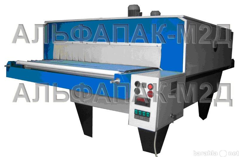 Продам Термоусадочный автомат Альфапак-М2Д