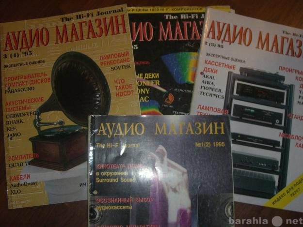 Продам Журналы Аудиомагазин