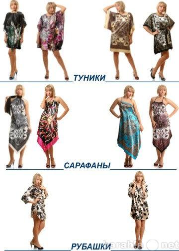 Предложение: Женская одежда и нижнеее белье