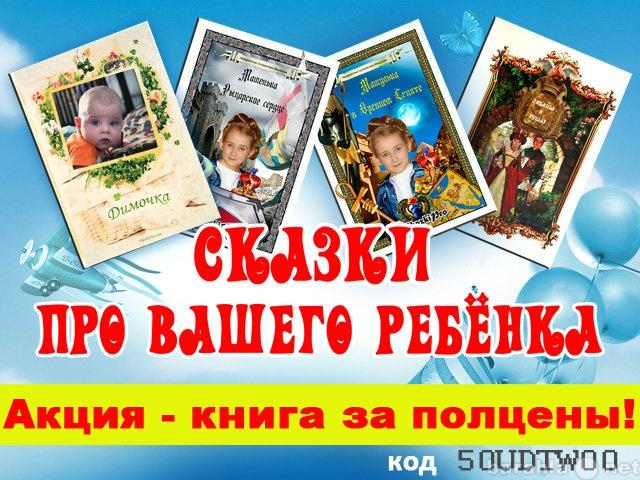 Продам: Книга подарок для детей.
