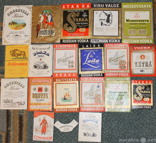 Продам этикетки от водки, СССР