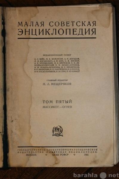 Продам малая советская энциклопедия