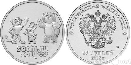 Продам 25 рублей СОЧИ ТАЛИСМАНЫ