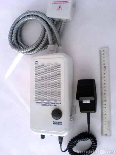 Продам Приборы громкой связи ПГС-15