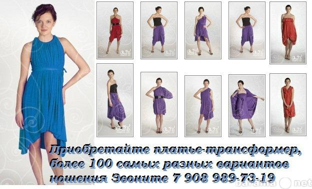 Продам Платье трансформер