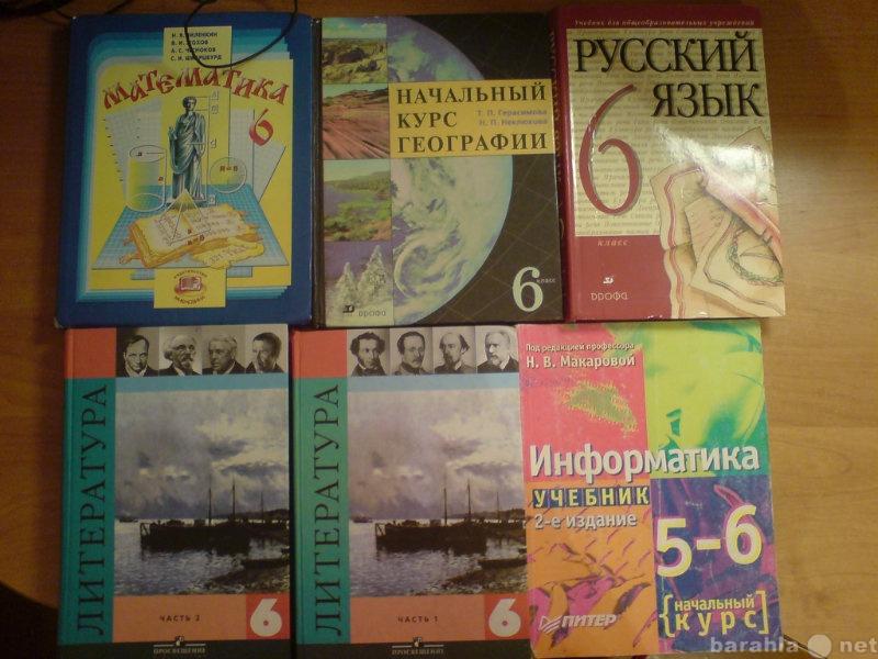 Продаю учебники 6 кл спб