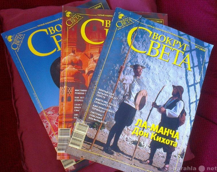 Продам: журналы Вокруг Света,NatGeo,Men'sHe