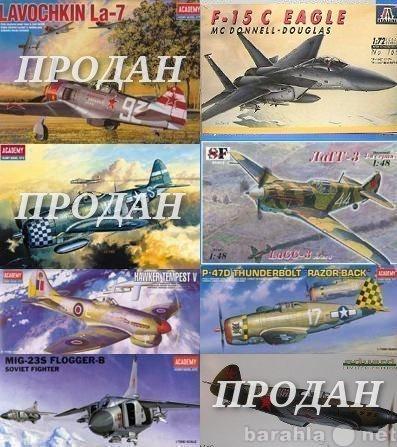 Продам сборные модели самолетов