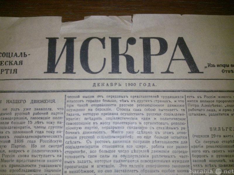 Продам газета ИСКРА