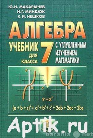 Продам Учебники с 1 по 11 класс