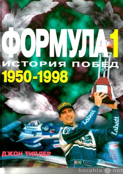 Продам Типлер Джон. Формула 1: История побед 19