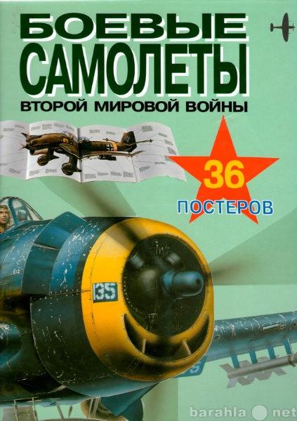 Продам Боевые самолеты Второй мировой войны