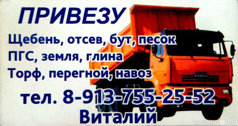 Продам Щебень,песок,пгс,земля,торф, навоз.