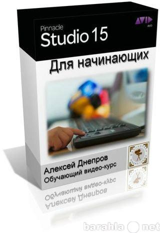 "Продам Курс ""Pinnacle Studio 15 для начина"