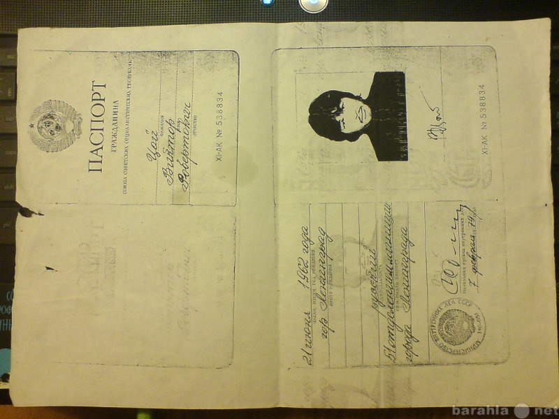 Продам копия паспорта Цой Виктор Робертович