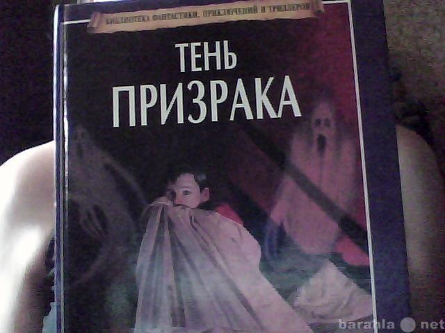 Продам ТЕНЬ ПРИЗРАКА - библиотека фантастики