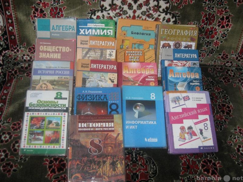 Продам Учебники за 8 класс