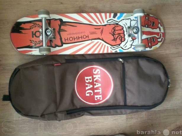 Продам: Продаю скейтборд с чехлом