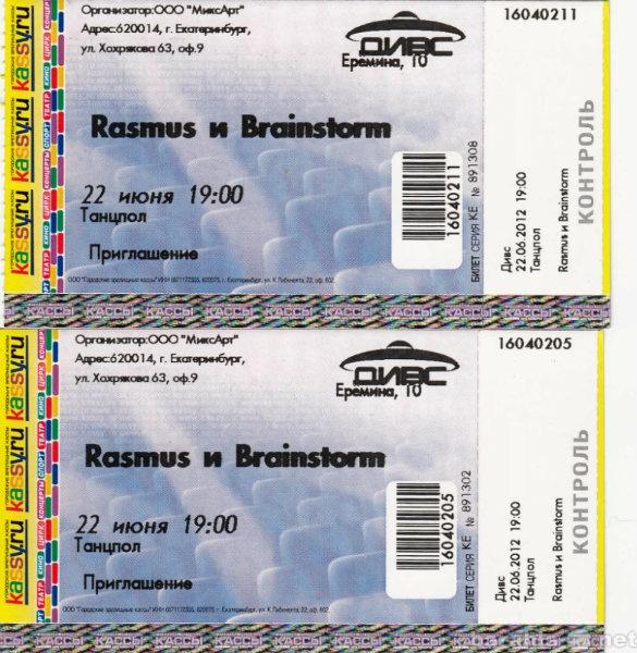 Продам Билеты на концерт RASMUS и BRAINSTORM