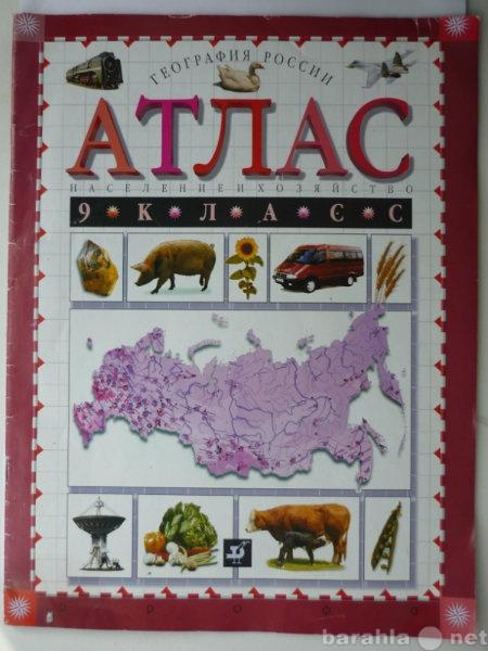 Продам Атлас. География России. Население