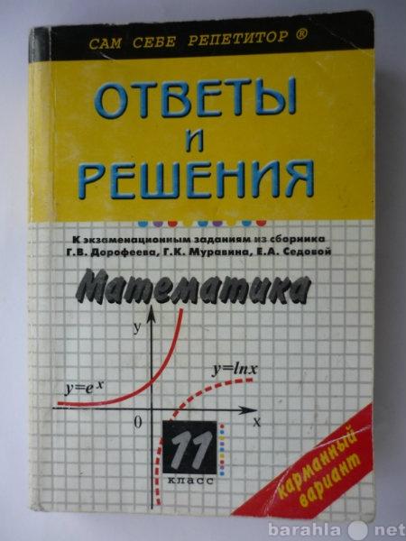 Продам Ответы и решения. Математика. 11 класс