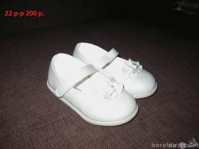 Продам туфельки как новые