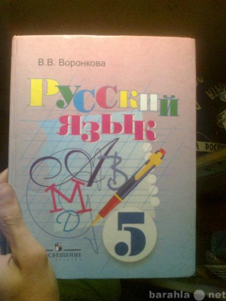По аксенова язык а.к. гдз русский