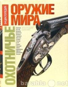 Продам Энциклопедия Охотничье оружие мира