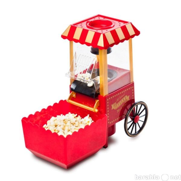 Продам аппарат попкорн-в стиле ретро