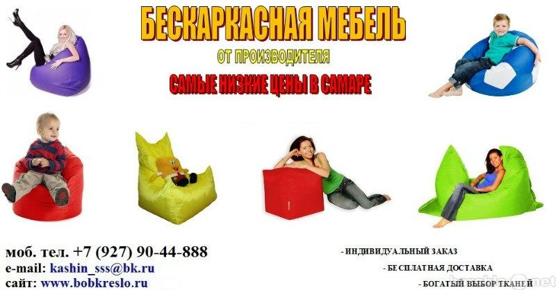 Продам Бескаркасная мебель,кресло мешок