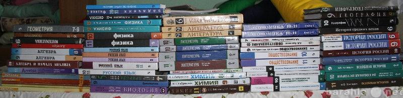 Продам Учебники разных классов!